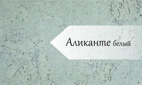 Аликанте белый