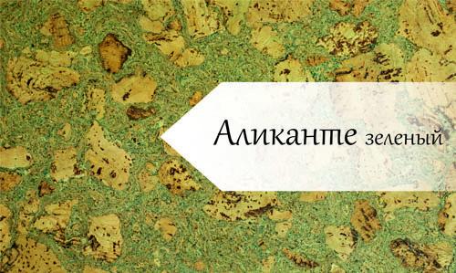 Аликанте зеленый