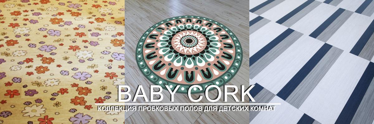 БЕБИ-КОРК