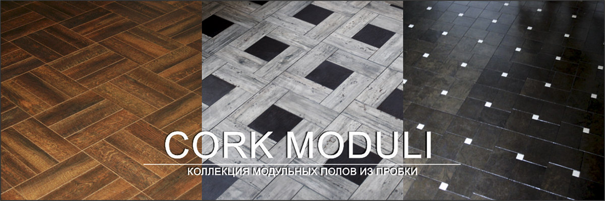 КОРК-МОДУЛИ