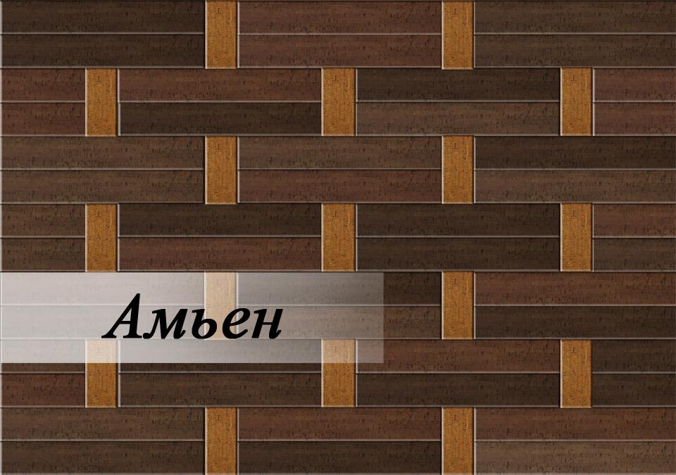 Клеевой пробковый Паркет Амьен