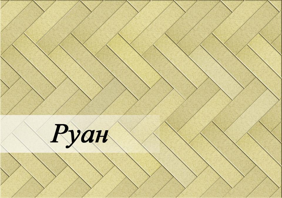 Клеевой пробковый Паркет Руан