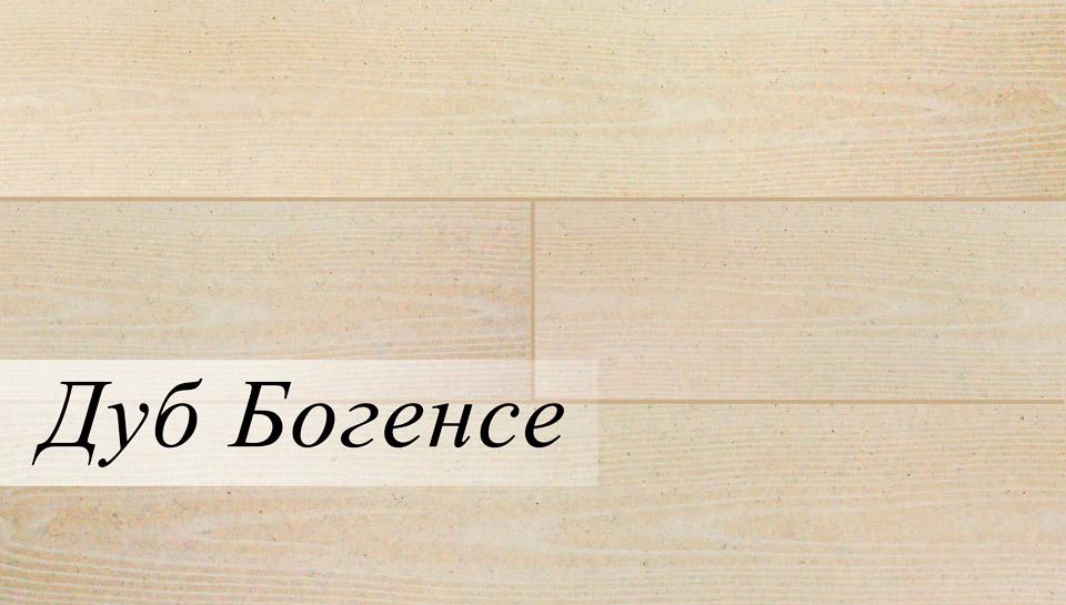 Клеевой пробковый пол Дуб-Богенсе
