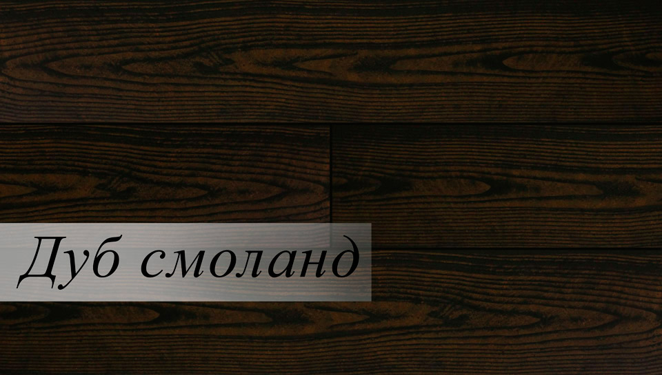 дуб-смоланд