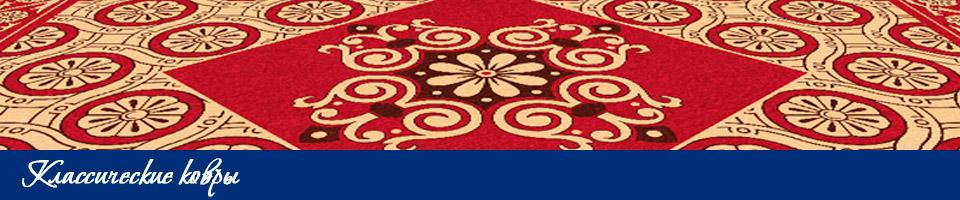 Текстильные ковры на пробке