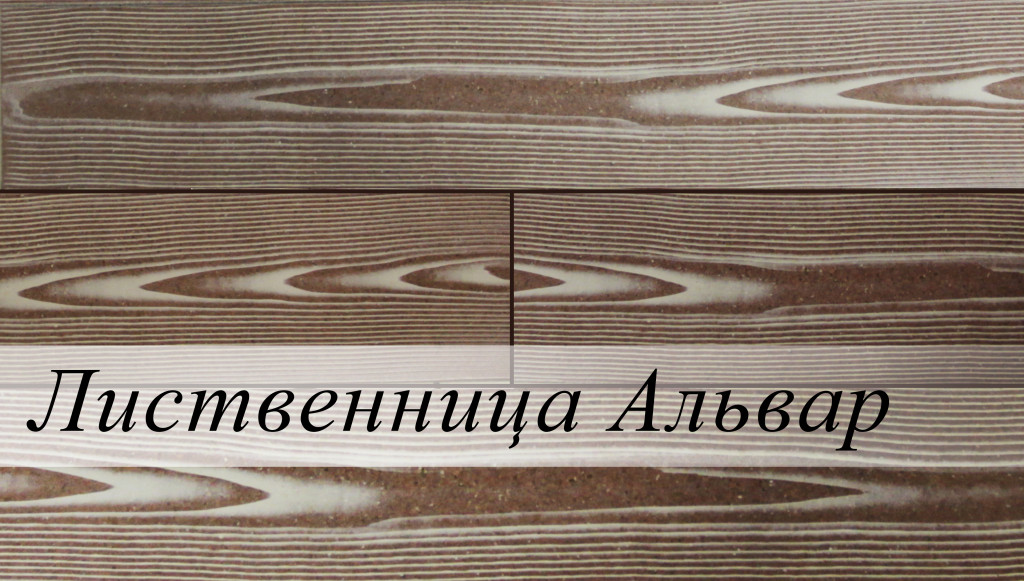 лиственница альвар