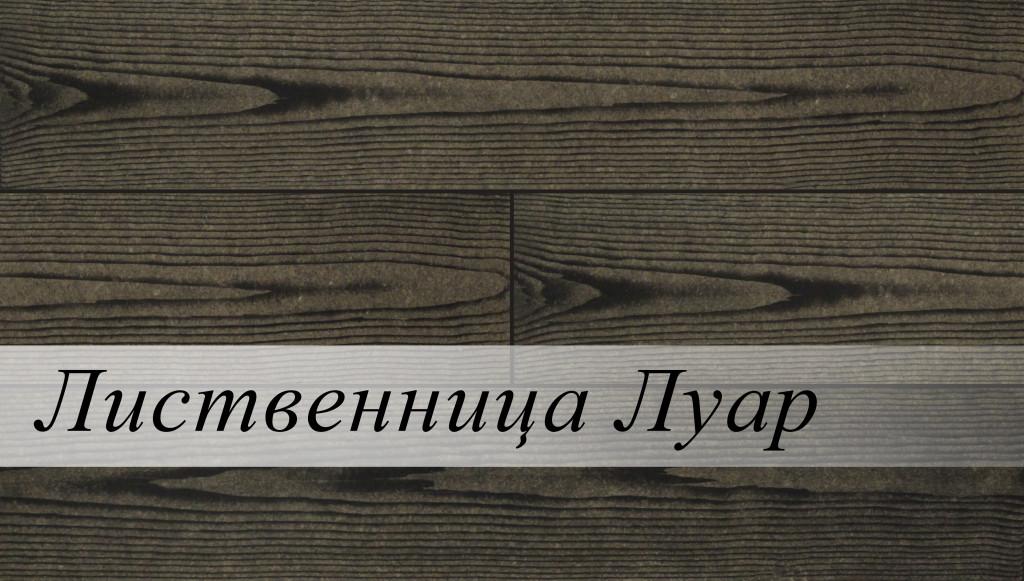 лиственница луар