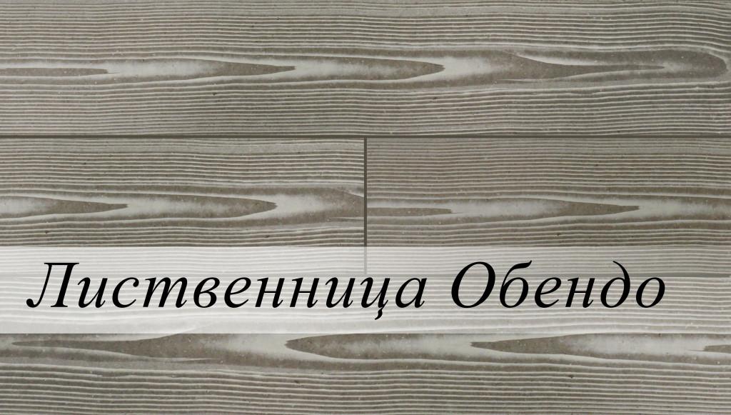 лиственница обендо