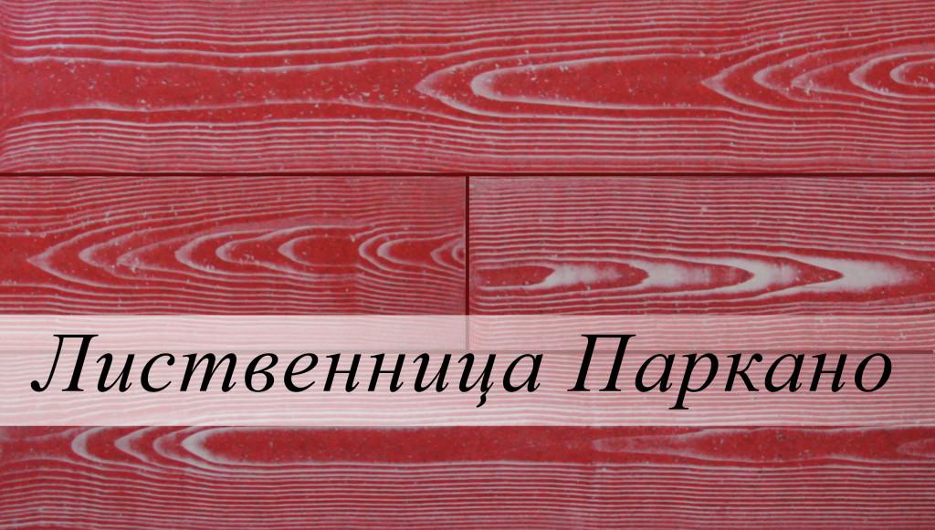 лиственница паркано