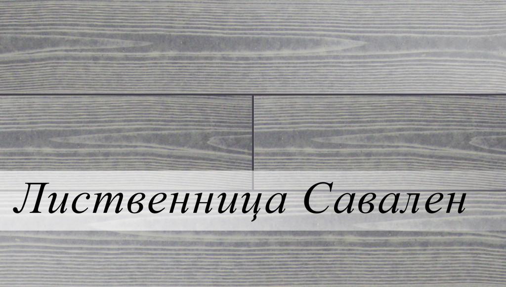 лиственница савален