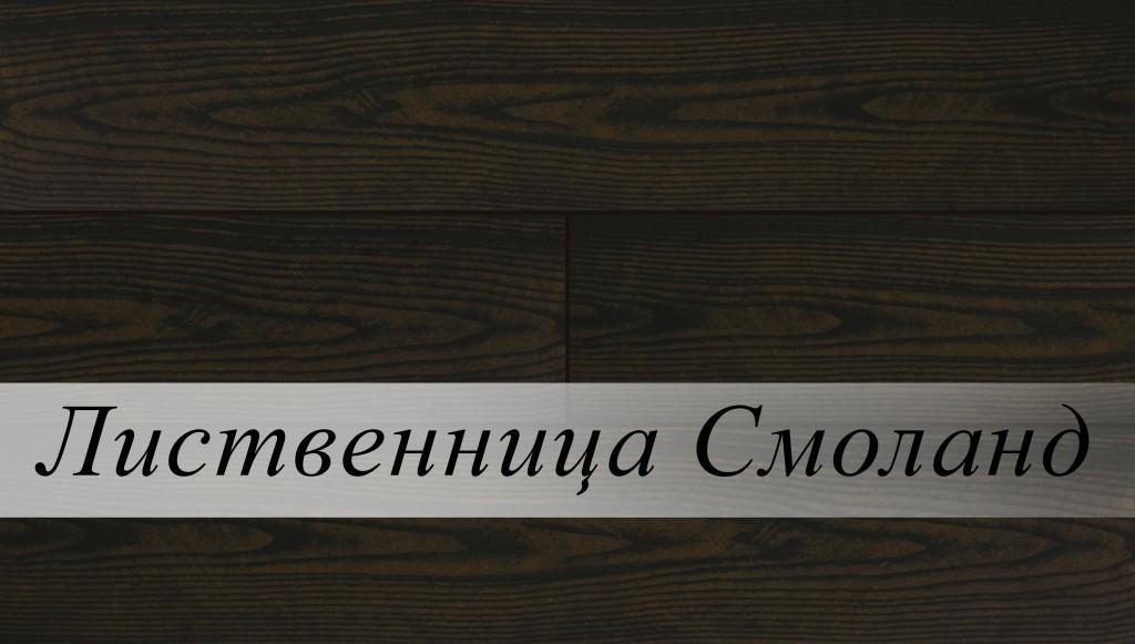 лиственница смоланд