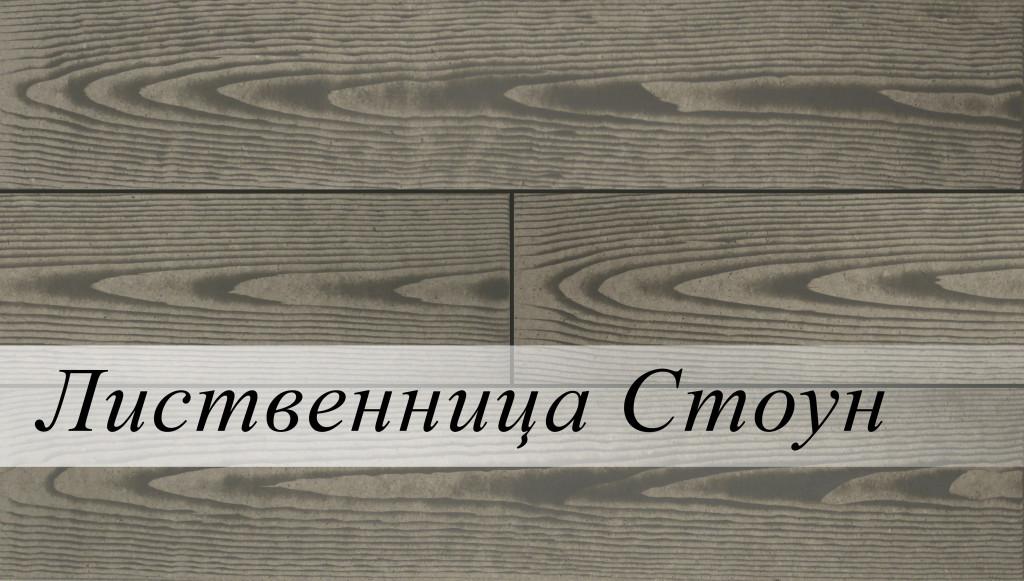 лиственница стоун