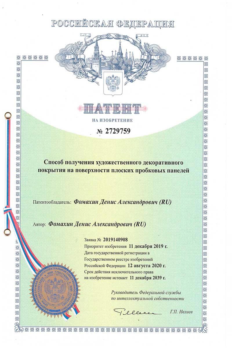 patent5